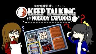 2人で協力して爆弾を解除する KEEPTALKING【Part1】