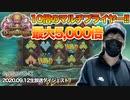 Play'nGoの新タコスロットで余裕の勝利【オンラインカジノ】【CASINO-X】【高額ベット】