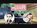 和みラヂオR 第113回 未公開トーク(放送後トーク)