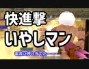 【MoE】レスラー列伝 - ダイアリンピック ザ・ビッグファイト 2/4
