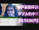 【よっさん】神戸新聞杯GⅡでダブル的中!【59万6360円】