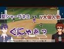 ワンサイドゲームとなった聖シャープネス vs V大個人勢【天開司/剣持刀也/にじさんじ甲子園】