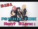 【Mont Blanc!】PSYCHIC FIRE 【踊ってみた】
