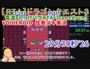 VOICEROID 弦巻マキ実況 【RTA】ドラゴンクエスト3 電源on.offバグRTA 29分30秒'26【speedrun】