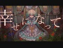 コントロール/多夢儘 -Oneiros-/音源配布・UTAUカバー