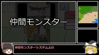 ゆっくりまりさがドラクエ1の疑問を(雑に)答える動画38-10