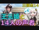 【三国志14シーズン2】王元姫と14人の声者 Part1