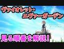 【アニメ】ヴァイオレット・エヴァーガーデン 見る順番を徹底解説! これを見て映画に備えよう!
