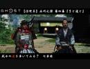 "【PS4】"" Ghost of Tsushima "" 武士の道を歩いてみる? 七歩目"
