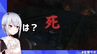 死んだら即終了SEKIROで1分持たない葉加瀬冬雪さん