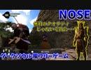 【NOSE】鼻を崇め、偉大なケアナを求めよ!#1【ダークソウルファンが1人で6年かけて作ったフリーゲーム】