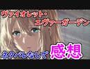 【アニメ】劇場版ヴァイオレット・エヴァーガーデン 感想をネタバレ一切なしで熱く語る!