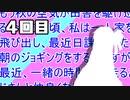 何もないがある雑談動画【4回目】