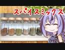 【第一回スパイス祭】アジアのミックススパイスを作ろう!