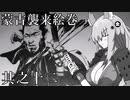 【Ghost of Tsushima】蒙古襲来絵巻 ~傳承・内経の呪い~【紲星あかり】