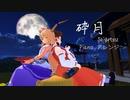 【東方動画BGM支援】砕月 Piano arrange ~静~【とんち】