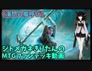 【MTGアリーナ】ジトメガネきりたんのMTGファンデッキ動画【海門の嵐呼び】