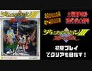 【生放送アーカイブ】FC:ディープダンジョンⅢ~勇士への旅~【パート1前】