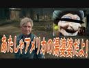 【DAYS GONE】湯婆婆に突っ込むバイカー達の実況 vol.3
