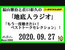 福山雅治と荘口彰久の「地底人ラジオ」  2020.09.27