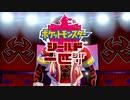 【ポケモン剣盾】ポケモン一匹だけでチャンピョンなるよ【縛り実況】Part5