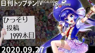 日刊トップテン!VOCALOID&something【日刊ぼかさん2020.09.27】