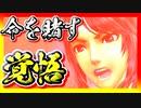 【実況】最高峰の王道RPGを実況してみた:Part9【ゼノブレイドDE】