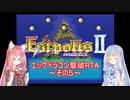 【エストポリス伝記Ⅱ】エッグドラゴン撃破RTA解説Part5【VOICEROID実況】