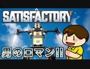 【Satisfactory】つっつの工場惑星 Part.2