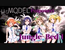 【ラブライブ!MAD】Jungle Bed Ⅰ / μ-MODEL