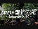 Brothers Bushcraft 07「Stream trekking ~初秋の沢を行く~」