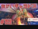 【実況】ゼノブレイドディフィニティブエディションを初見でチョコる part19 恐怖!悪夢の赤い霧編