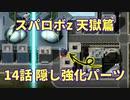 スパロボZ天獄篇攻略:14話隠し強化パーツの2つの座標【スーパーロボット大戦】
