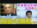 【ブログネット】中曽根元首相の葬儀は 税金の無駄なのか?