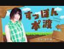 【会員限定】すっぽん本°渡(ぽんど)ヒミツの小部屋 #10