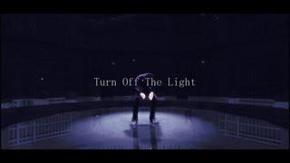 【MMDブラスタ】Turn Off The Light【モクレン】