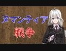 【3分戦史解説】ヌマンティア戦争【VOICEROID解説】