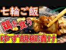 【七輪ご飯】鶏はらみの柚子胡椒漬け・ウインナー