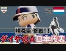 【結城世代が参戦!】ダイヤのA日本代表で東京オリンピック2【パワプロ】#1