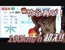 【パワプロ2020】初見・転生・カード(固有戦術)・スカウト・極振り縛りで甲子園を目指す!#25【実況プレイ】