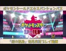 ポケットモンスター シールド 「鎧の孤島」実況プレイ動画 Part3