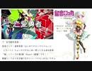 留音ロッカ✶  恋愛勇者  ✶3周年記念・新音源配布UTAUカバー