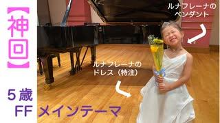 【神回】5歳児がピアノ発表会で会心の一撃!FFメインテーマ 装備品:ルーナのドレス ルーナのイヤリング