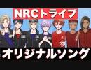 【ツイステ】オリジナルソングを初めて合わせるVDC選抜メンバー達~NRCトライブ~【TWISTED WONDERLAND】【ツイステッドワンダーランド】
