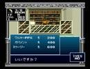 【旧約・女神転生II】初見実況プレイ10