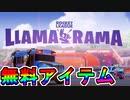 無料報酬大量の神コラボイベント!!【LLAMA-RAMA】 ロケットリーグチャレンジが神過ぎる件!!達成しないと損?[フォートナイト/Fortnite]