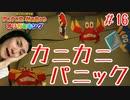ペーパーマリオオリガミキング#16【実況】人をおちょくる青いカニ!顔出し実況プレイ!