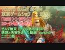 『ゼルダ無双 厄災の黙示録』の感想と考察を述べた動画 2-3