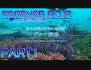 「FOREVER BLUE ~海の呼び声~」を海洋的実況!part1