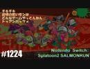 082 ゲームプレイ動画 #1224 「スプラトゥーン2 サーモンラン」